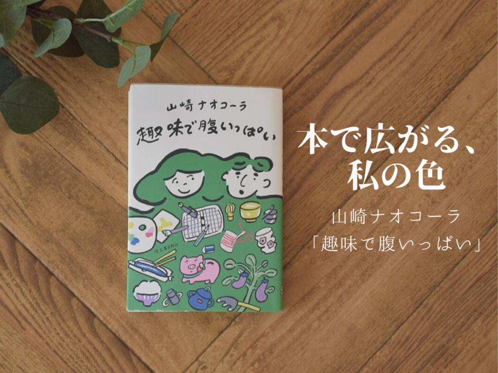 意味がないかもしれない「趣味」を楽しみつづける意味◆山崎ナオコーラ「趣味で腹いっぱい」